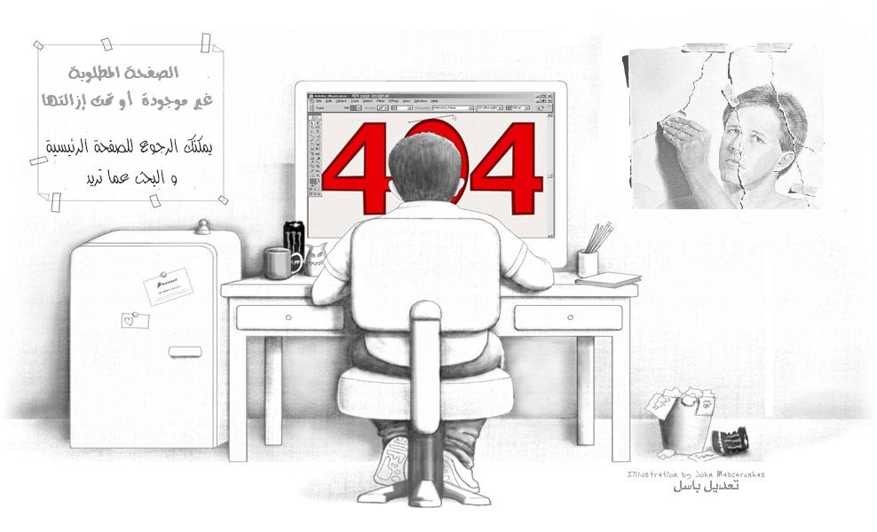 صفحة الخطأ 404 404_img_1